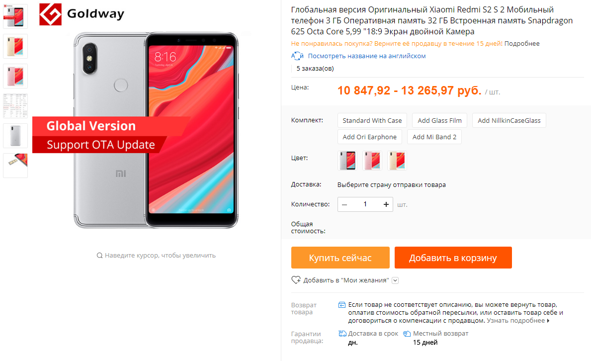 Xiaomi Redmi S2: характеристики и цена на торговой площадке AliExpress Xiaomi  - Skrinshot-07-05-2018-182136