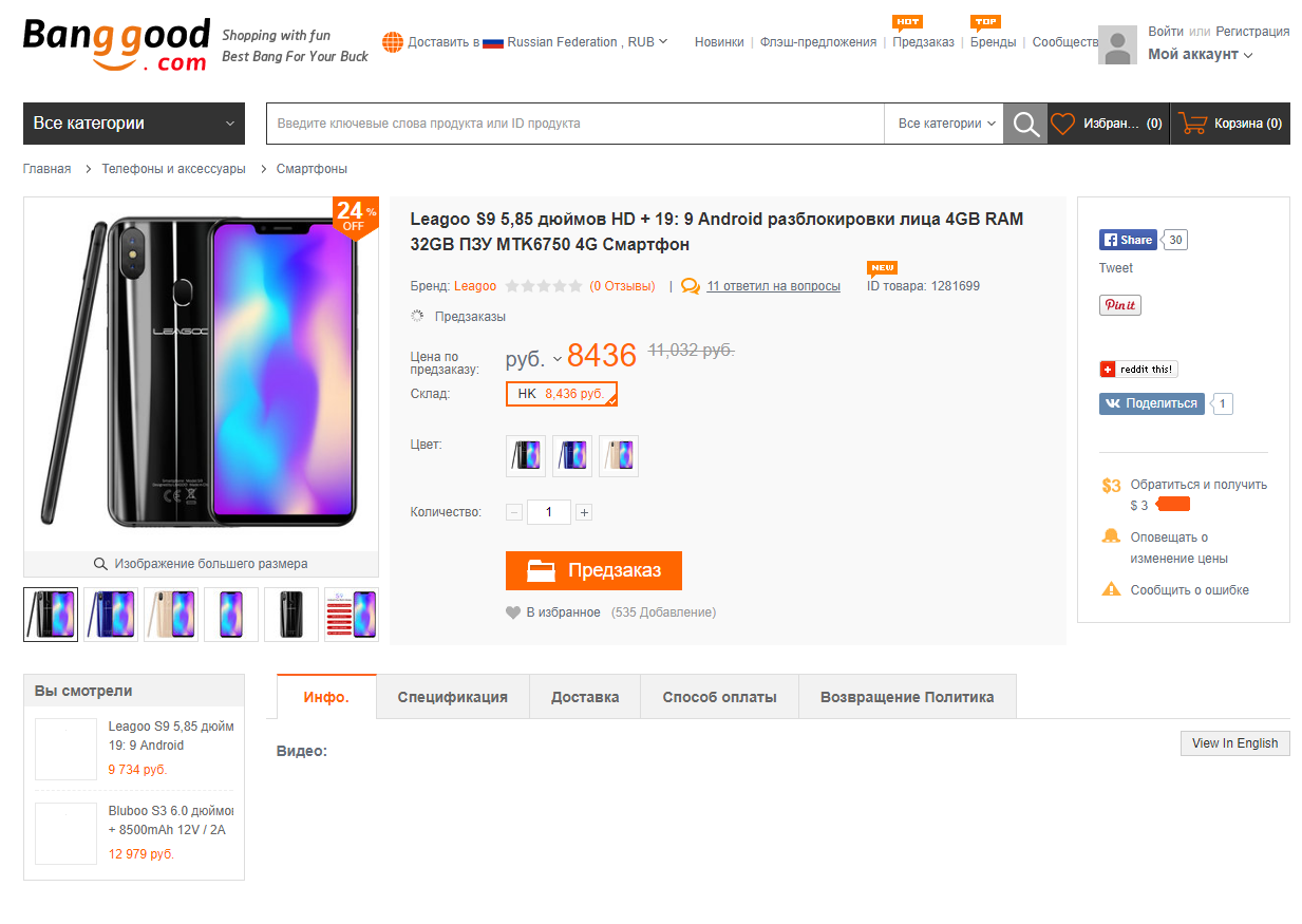 Смартфон Leagoo S9 предлагают со скидкой всего за $129,99 Другие устройства  - Skrinshot-07-05-2018-191542