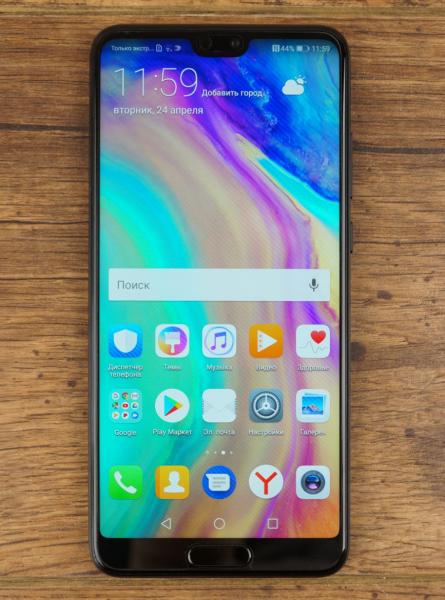 Обзор на Huawei P20. Классика современного флагмана Huawei  - Skrinshot-19-05-2018-173002