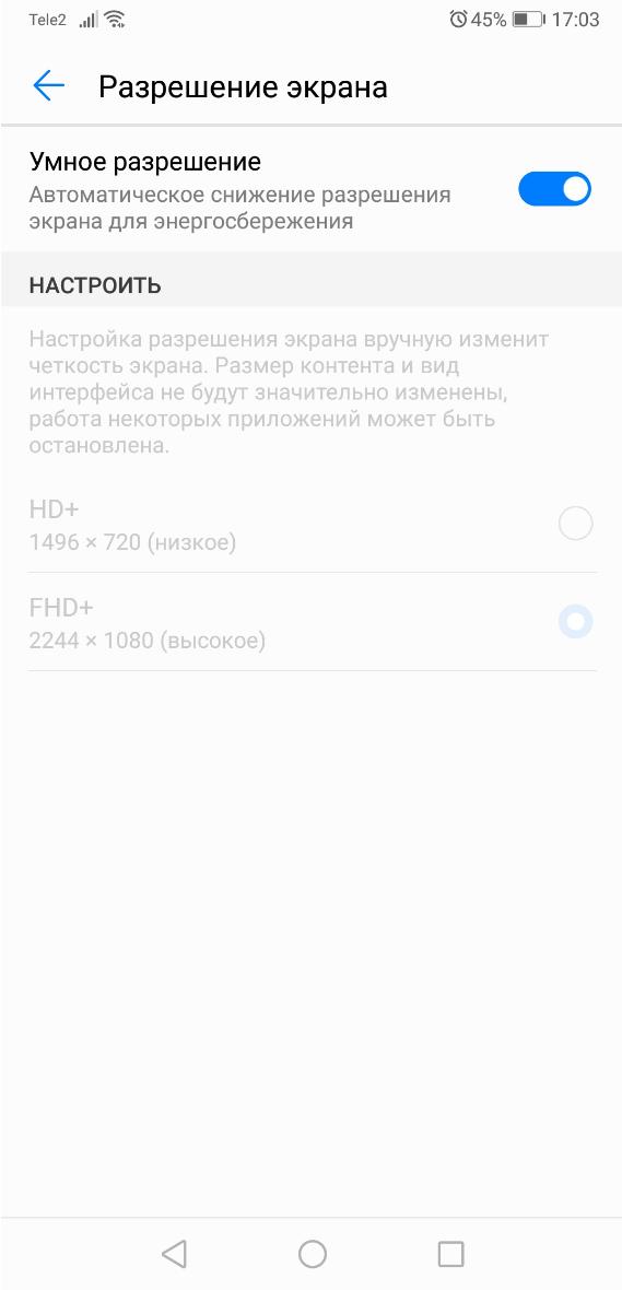 Обзор на Huawei P20. Классика современного флагмана Huawei  - Skrinshot-19-05-2018-210717