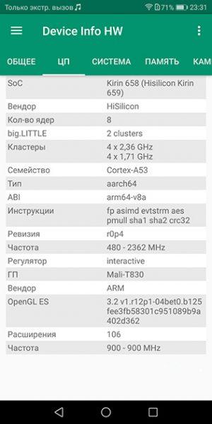 Обзор Huawei Nova 2i - во все глаза Huawei  - scr-16