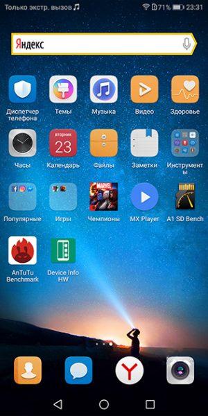 Обзор Huawei Nova 2i - во все глаза Huawei  - scr-22
