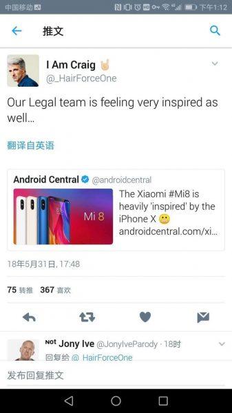 Apple уличила Xiaomi в плагиате и хочет наказать Apple  - 15278464253131eb40122d7