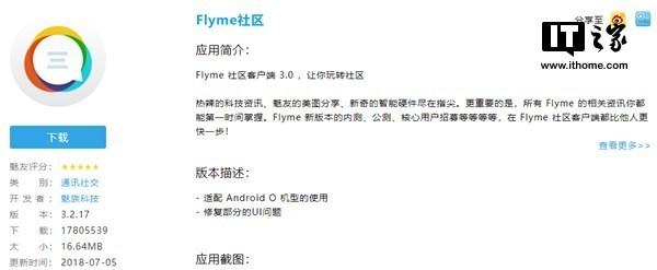 Meizu X8 и Meizu 16 могут выйти с Flyme OS на Android Oreo Meizu  - 00cf4e564ada45fb9ec285dfe579834d