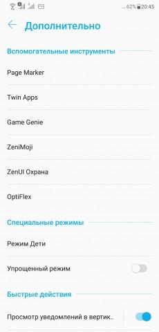 Обзор ASUS ZenFone 5: средний класс и полный комплект Другие устройства  - N357RURqd7wz2NAyml6YodPI7jjqWNw