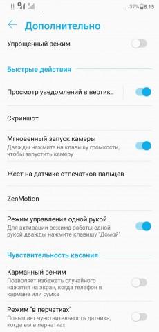 Обзор ASUS ZenFone 5: средний класс и полный комплект Другие устройства  - N357RkBbC5Vc8w4ynLifz0WTVHBhmz2z1