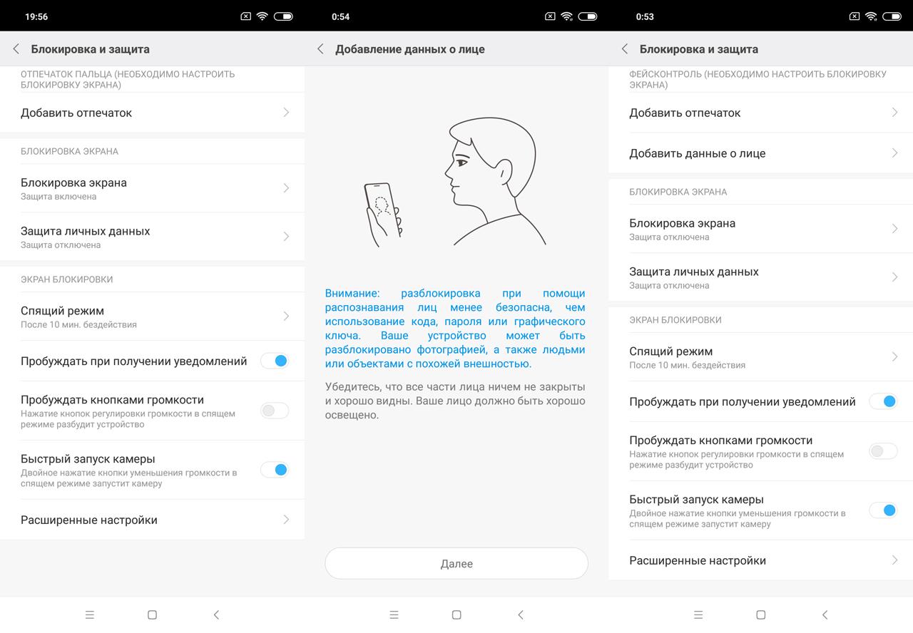 Обзор Xiaomi Mi 8: победитель среди двойников Xiaomi  - 7-3