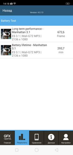 Тест чипа MediaTek Helio P60 на примере смартфона OPPO F7 Другие устройства  - screens_p60_14_resize