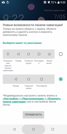 Обзор HTC U12+: спорный гаджет с необычным дизайном LG  - Screenshot20180507092209