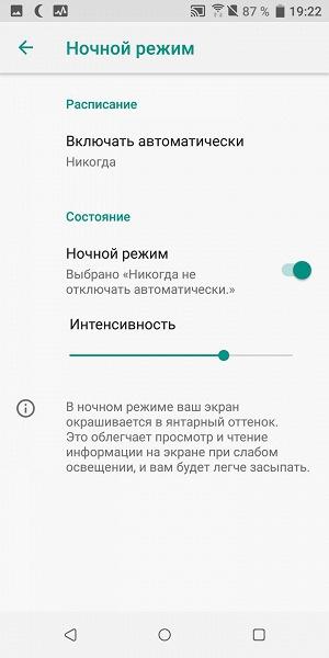 Обзор HTC U12+: спорный гаджет с необычным дизайном LG  - Screenshot20180614192227