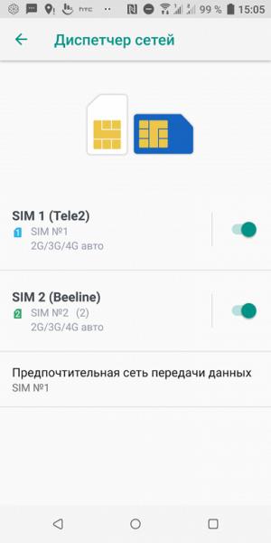 Обзор HTC U12+: спорный гаджет с необычным дизайном LG  - Screenshot20180708150508