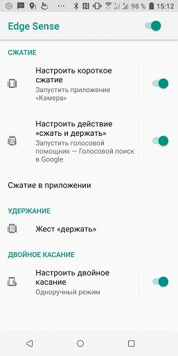Обзор HTC U12+: спорный гаджет с необычным дизайном LG  - Screenshot20180708151219