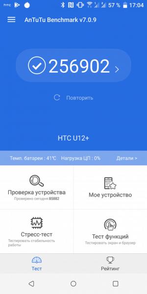 Обзор HTC U12+: спорный гаджет с необычным дизайном LG  - Screenshot20180709170424_697200