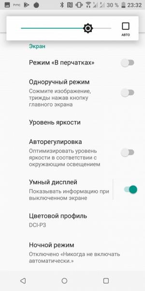 Обзор HTC U12+: спорный гаджет с необычным дизайном LG  - Screenshot20180709233228