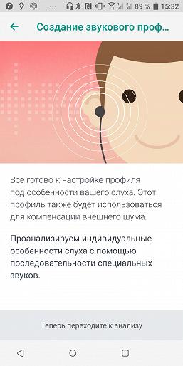 Обзор HTC U12+: спорный гаджет с необычным дизайном LG  - Screenshot20180710153222