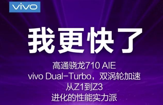 Новый смартфон Vivo Z3 получит Snapdragon 710 и Dual Turbo Другие устройства  - vivo1