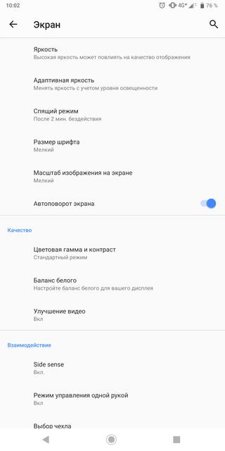 Обзор Sony Xperia XZ3: особенный гаджет Другие устройства  - 02036594b8e6d97c74c6c909614f4580