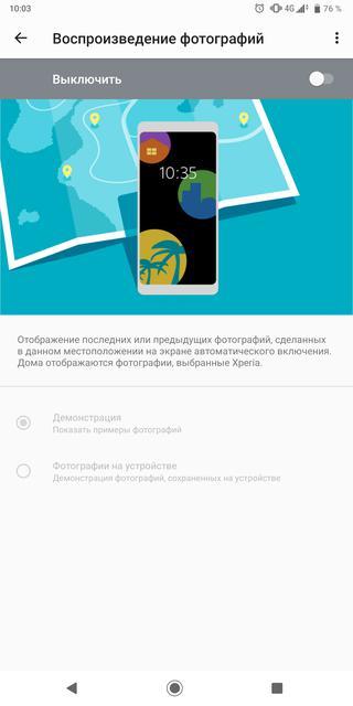 Обзор Sony Xperia XZ3: особенный гаджет Другие устройства  - 1164d9b4f2ac0ef4985b0ed0d7e0d397