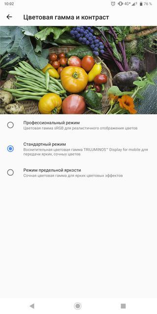 Обзор Sony Xperia XZ3: особенный гаджет Другие устройства  - 595d980579f45cde9081f123f5fd810b