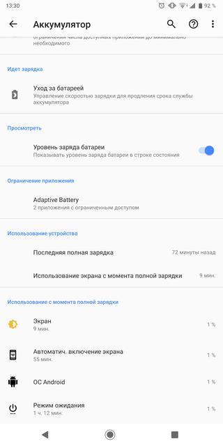 Обзор Sony Xperia XZ3: особенный гаджет Другие устройства  - 5bce417246a8d2752e7f76fc43a70802