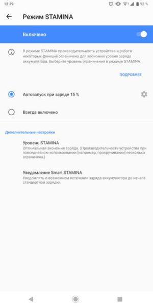 Обзор Sony Xperia XZ3: особенный гаджет Другие устройства  - 70ddfef4f24a113d6da0c2333fb8c1ce