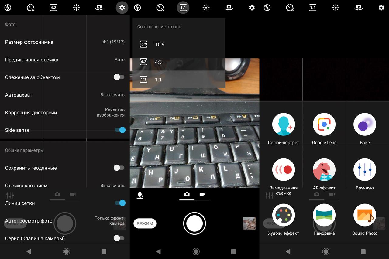 Обзор Sony Xperia XZ3: необычные рамки и OLED экран Другие устройства  - 9
