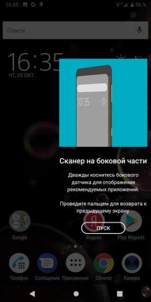 Обзор Sony Xperia XZ3: особенный гаджет Другие устройства  - c26011510ec7383a1fd0a8b5ca44eeae