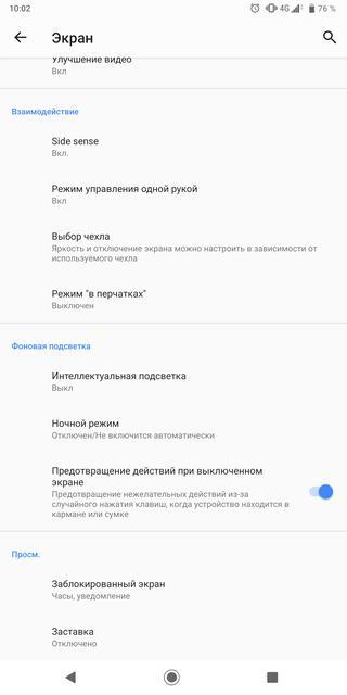 Обзор Sony Xperia XZ3: особенный гаджет Другие устройства  - c8b9c2d9052673e9d031f4a0d3aa0ea4