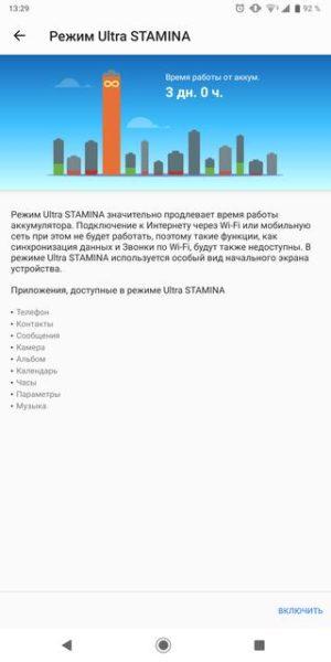 Обзор Sony Xperia XZ3: особенный гаджет Другие устройства  - e7dbb7e9daf1b65dc47718d7ebd0d428