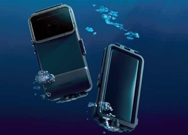 Huawei Mate 20 Pro: представлен водонепроницаемый чехол для подводной съемки Huawei  - s_05e707ac95e747ed9bd31525908f8ec6