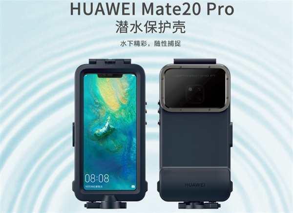 Huawei Mate 20 Pro: представлен водонепроницаемый чехол для подводной съемки Huawei  - s_79950b3dbce14d8fa6bc308f78a339a1