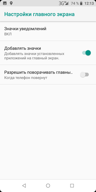 Обзор UMIDIGI A1 Pro: девайс для звонков Другие устройства  - umidigi_a1_screens_08