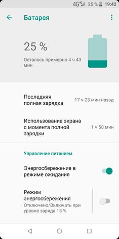 Обзор UMIDIGI A1 Pro: девайс для звонков Другие устройства  - umidigi_a1_screens_32_resize