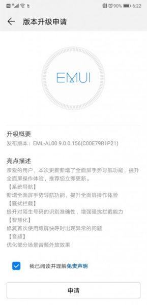 Huawei P20 получает серьезное обновление Huawei  - Huawei-EMUI-update-b-493x1024