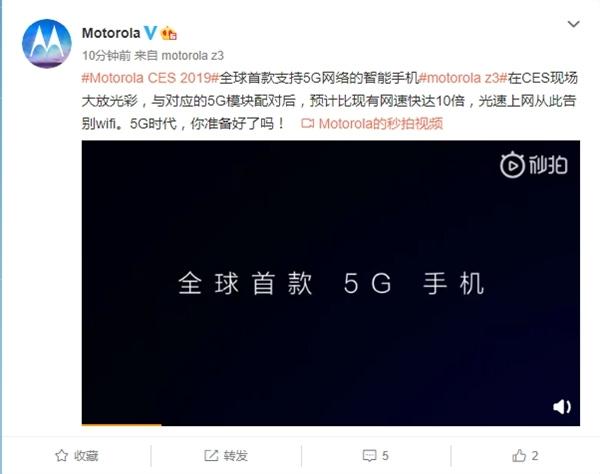 Motorola Z3 получил шанс первым обзавестись 5G Другие устройства  - 01-2