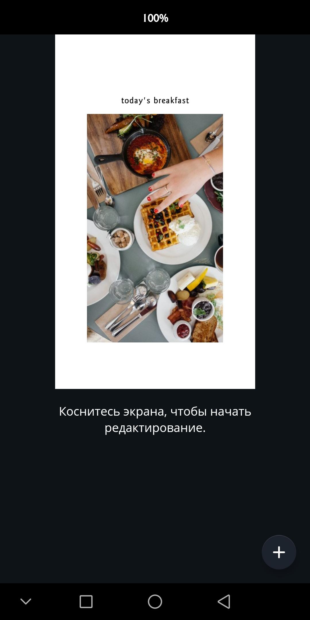Обзор приложения Canva - продвинутый фотошоп в кармане Мультимедиа  - Screenshot_20190109-1839531