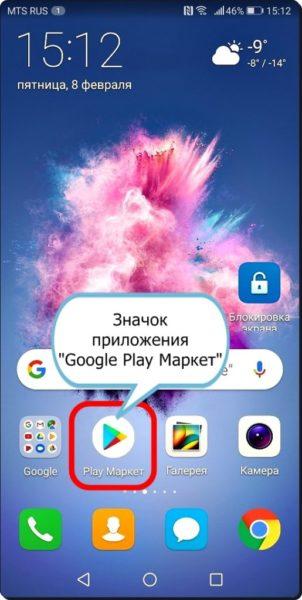 Настройка NFC для бесконтактной оплаты на гаджетах Huawei? Приложения  - Google-Pay-1-515x1024