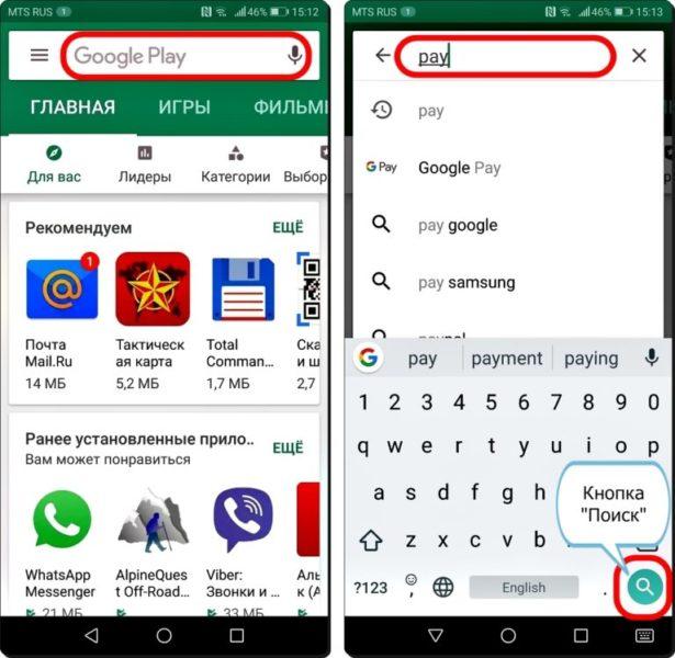 Настройка NFC для бесконтактной оплаты на гаджетах Huawei? Приложения  - Google-Pay-2_3-768x749