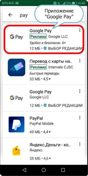 Настройка NFC для бесконтактной оплаты на гаджетах Huawei? Приложения  - Google-Pay-4-515x1024