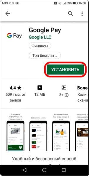 Настройка NFC для бесконтактной оплаты на гаджетах Huawei? Приложения  - Google-Pay-5-515x1024