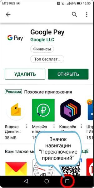 Настройка NFC для бесконтактной оплаты на гаджетах Huawei? Приложения  - Google-Pay-6-514x1024