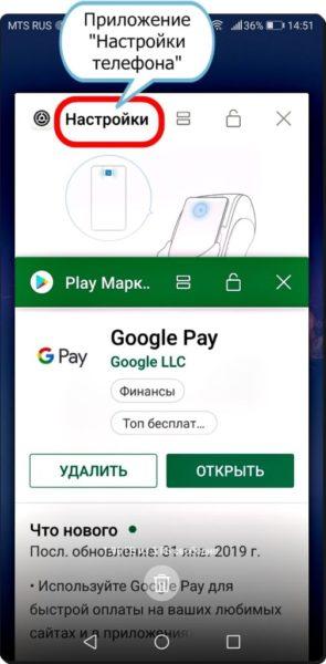 Настройка NFC для бесконтактной оплаты на гаджетах Huawei? Приложения  - Google-Pay-7-504x1024