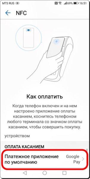 Настройка NFC для бесконтактной оплаты на гаджетах Huawei? Приложения  - Google-Pay-8-515x1024