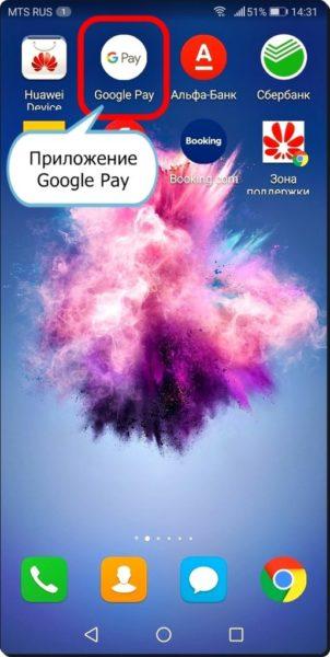 Настройка NFC для бесконтактной оплаты на гаджетах Huawei? Приложения  - Privyazka-karty-1-515x1024