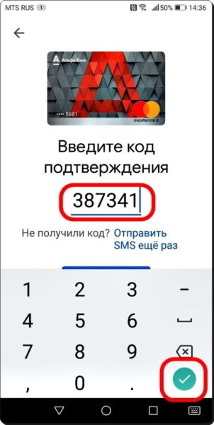 Настройка NFC для бесконтактной оплаты на гаджетах Huawei? Приложения  - Privyazka-karty-10-515x1024