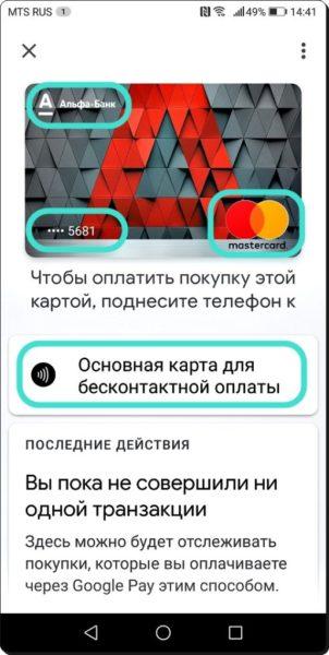 Настройка NFC для бесконтактной оплаты на гаджетах Huawei? Приложения  - Privyazka-karty-11-515x1024
