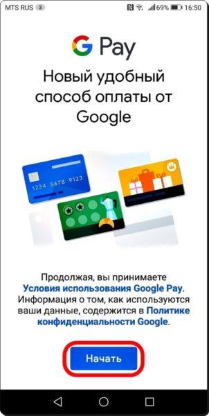 Настройка NFC для бесконтактной оплаты на гаджетах Huawei? Приложения  - Privyazka-karty-2-515x1024