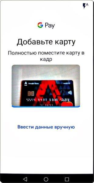Настройка NFC для бесконтактной оплаты на гаджетах Huawei? Приложения  - Privyazka-karty-3-528x1024