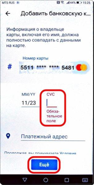 Настройка NFC для бесконтактной оплаты на гаджетах Huawei? Приложения  - Privyazka-karty-4-518x1024