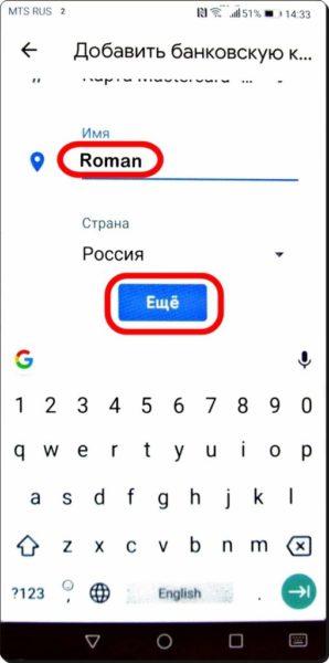 Настройка NFC для бесконтактной оплаты на гаджетах Huawei? Приложения  - Privyazka-karty-5-509x1024